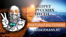 Запрет русских песен во Львовской области