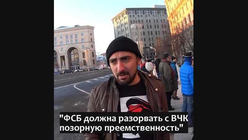 Энтео на акции против произвола силовиков у здания ФСБ