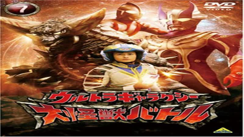 Ultra Galaxy Mega Monster Battle DVD ชุดที่ 2 จบ