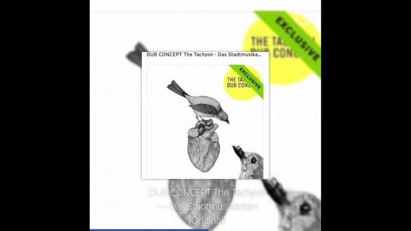 Видеопревью микса DUB CONCEPT The Tachyon — Das Stadtmusikanten (Original)