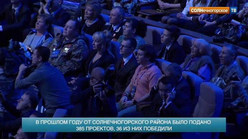 178 проектов подали от Солнечногорского района на премию губернатора Наше Подмосковье