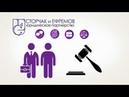 Презентация Юридического Партнёрства Сторчак и Ефремов