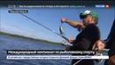 Новости на Россия 24 • Под Тверью прошел чемпионат мира по спортивной рыбалке