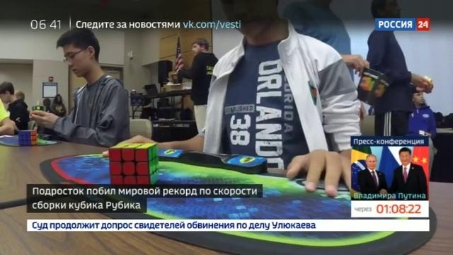 Новости на Россия 24 • Установлен новый рекорд сборки кубика Рубика