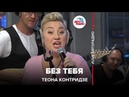 Теона Контридзе - Без Тебя LIVE Авторадио