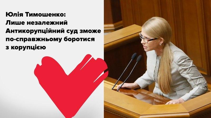 Юлія Тимошенко Лише незалежний Антикорупційний суд зможе по-справжньому боротися з корупцією