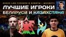 БЕЛАРУСЬ VS КАЗАХСТАН: Матч сильнейших и LAN в Алматы
