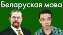 Ежи Сармат Угорает над Белорусским Языком / Белорусский язык Сейчас объясню! ЭНЦИКЛОП