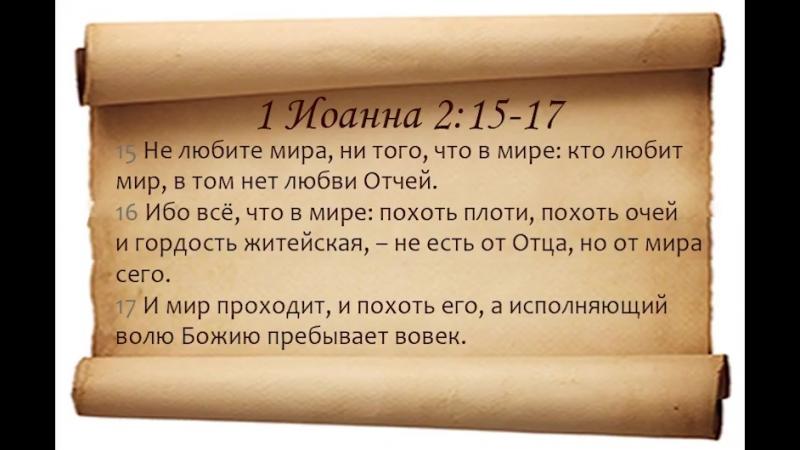 1 Иоанна 2:15-17