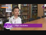 Дети говорят про любовь