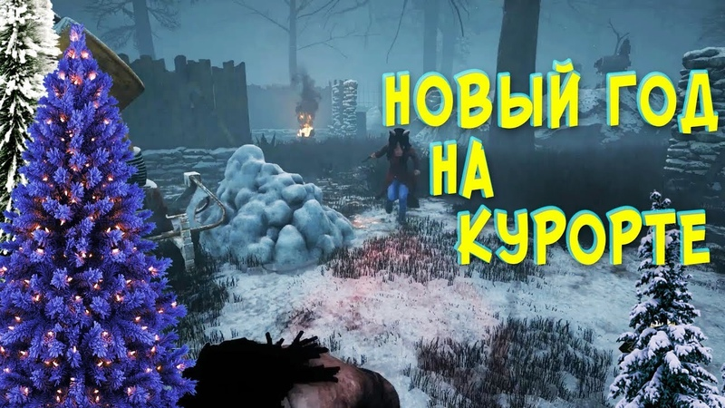 Dead by Daylight КУРОРТ ГОРА ОРМОНД ▶️ НА РУССКОМ MERRY XMAS 2019