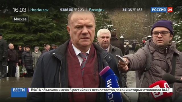 Новости на Россия 24 • Рыцарь дипломатии: Виталия Чуркина проводили с воинскими почестями