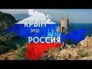 Юбилейный концерт Крымская Весна в Симферополе.18 марта 2019г
