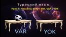 Турецкий язык. Урок 9. Лексемы Есть – Нет VAR YOK