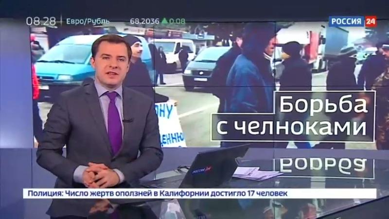 Новости на Россия 24 • Бунт челноков украинцы перекрыли границу с Польшей