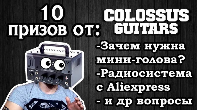 Зачем нужна мини-голова? Радиосистема с Aliexpress и розыгрыш от Colossus Guitars на 10 призов