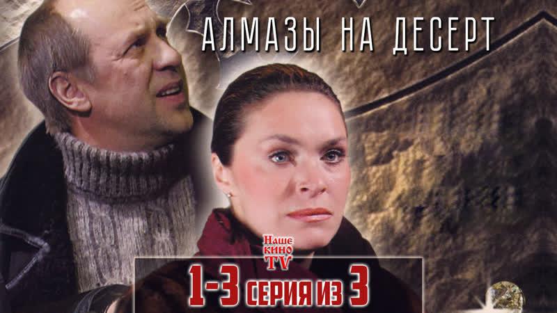 Алмазы на десерт / 2006 (детектив). 1-3 серии из 3