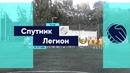 Summer Footbic League-2018. Дивизион 2. Тур 13. Спутник 0-8 Легион