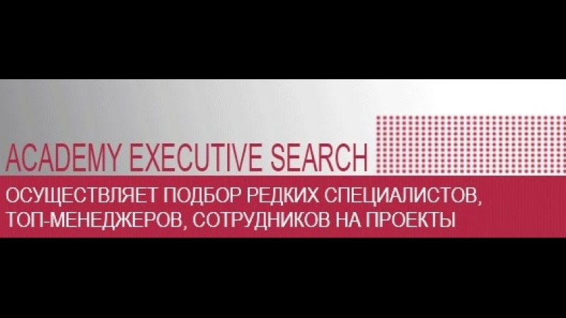 Academy Executive Search