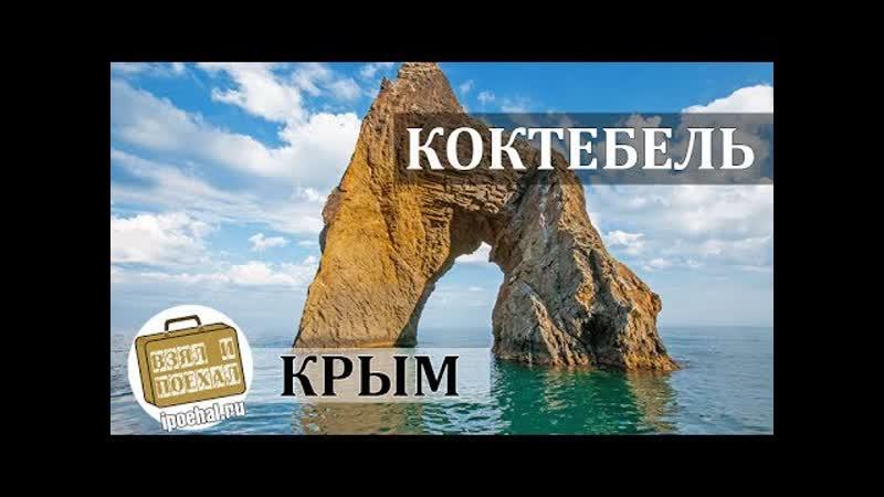 Коктебель, Крым. Коротко о курорте. Тихая бухта, пляжи, достопримечательности