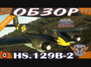 Hs.129B-2 Румынский ➤ Обзор в War Thunder 1.83 ✓