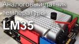 Датчик температуры LM35