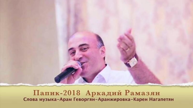 Аркадий Рамазян 2018 Папик(дедушка)