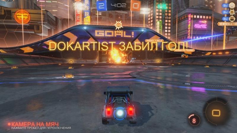 Rocket league - Боксёрский удар