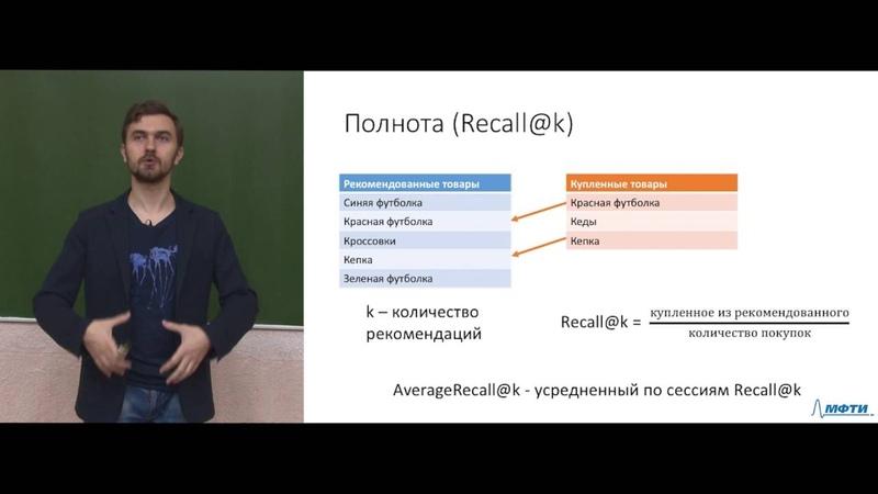 Лекция 1. Примеры применения анализа данных, стандартные задачи и методы