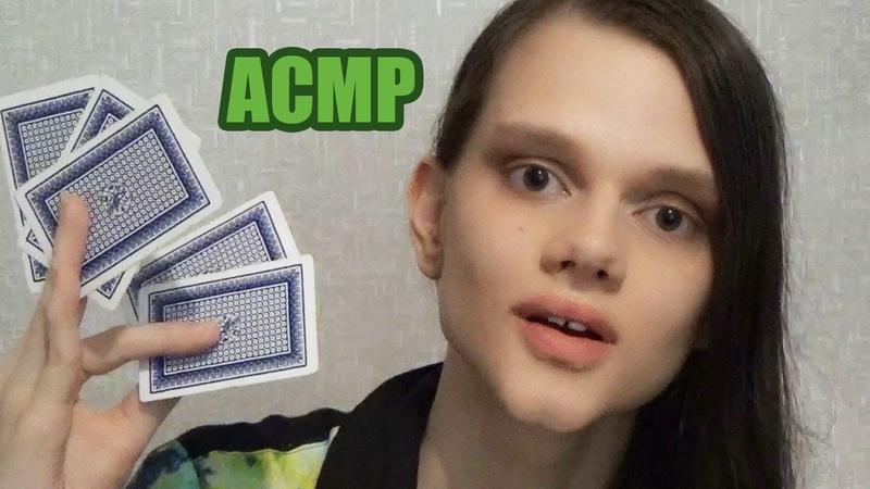 АСМР/ASMR Завораживающий и интригующий звук карт/Шелест, треск таппинг (шёпот)