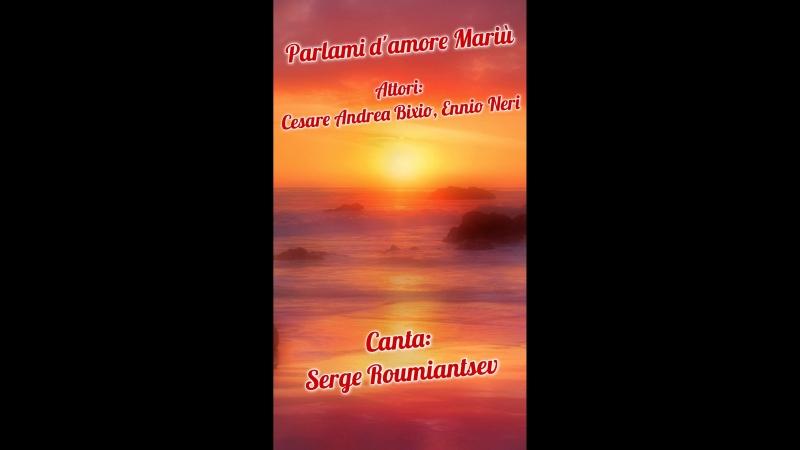 Parlami d'amore Mariu Serge Roumiantsev 2018 смотреть онлайн без регистрации