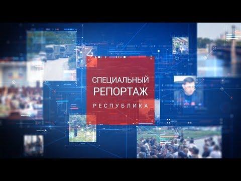 Прощание с Олегом Мамиевым Специальный репортаж Республика 19 05 18
