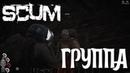 SCUM - лут, группа, районы без зомби