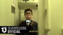 피오 P O 소년처럼 Comme des Garcons Official MV