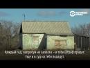 От этой пограничной деревни до Омска 140 км последние 17 из них без асфальта