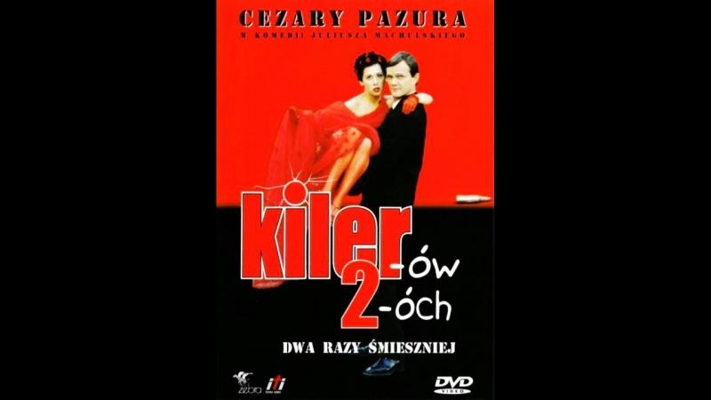 Киллер 2 Kiler ow 2 och 1999 смотреть онлайн без регистрации