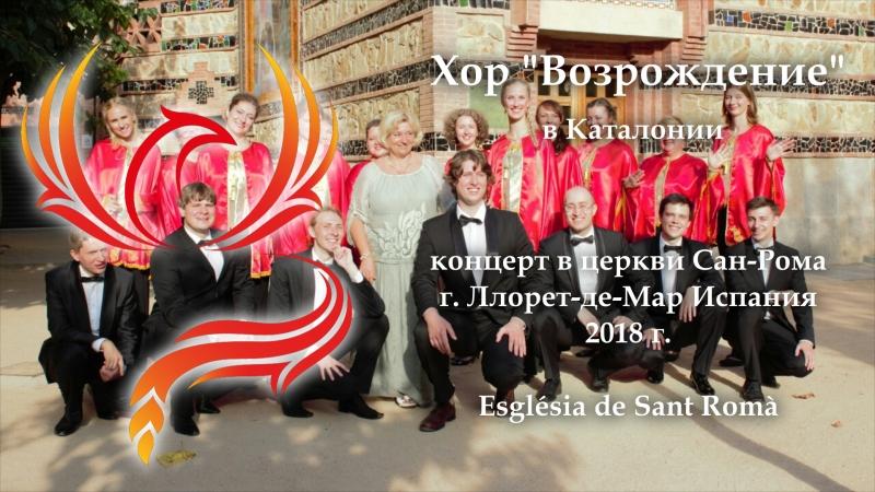 Концерт в Лорет де Мар