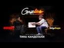 GAZLIVE | Тина Канделаки