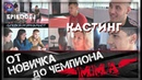 EPISODE 1   КАСТИНГ   Проект От новичка до чемпиона   ММА   Чита   Забайкалье