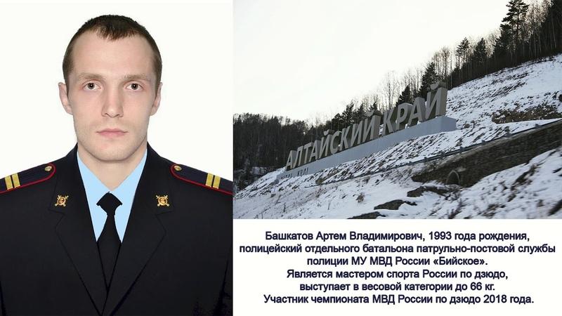 Алтайский край презентация команды дзюдоистов