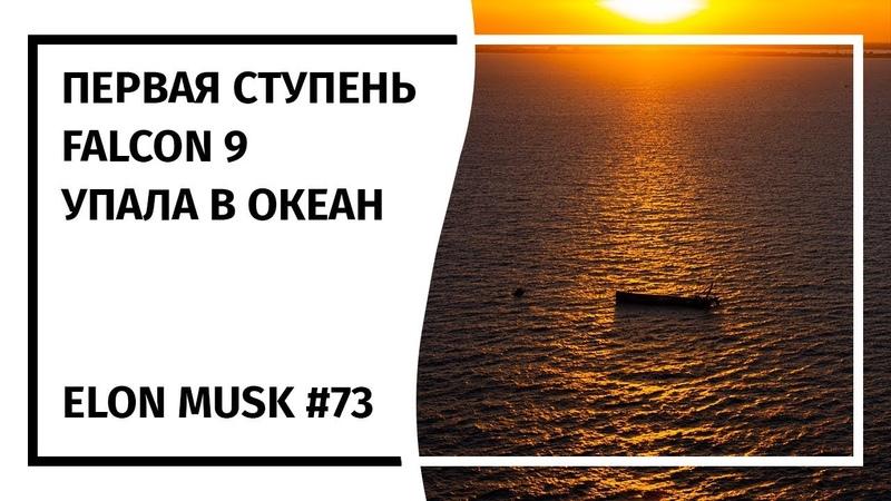 Илон Маск Новостной Дайджест №73 (05.12.18-11.12.18)
