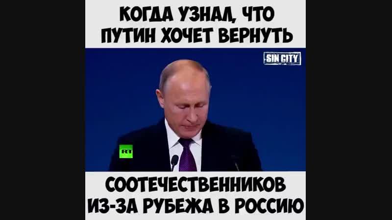 Когда узнал, что Путин хочет вернуть соотечественников из-за рубежа обратно в Россию.mp4