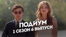 Подиум 1 сезон 6 выпуск Победитель станет сотрудничать с брендом Faberlic Фаберлик Полная версия