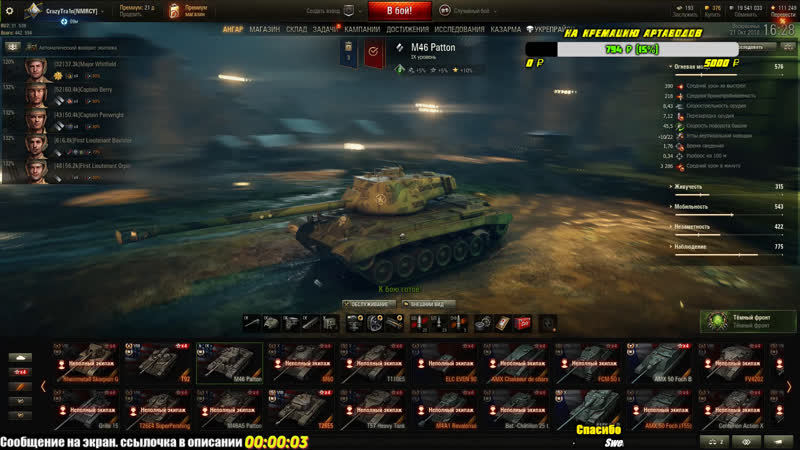 CrazyTra1n M46 Patton - лучший буст wn8