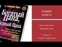 Роберт Кийосаки Богатый папа Бедный папа Главы 7 8 Аудио книга