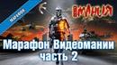 Battlefield 3 Марафон «Видеомании», часть 2