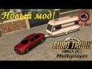 ETS2 Новый мод - Автодом в Мультиплеере! Конвой!