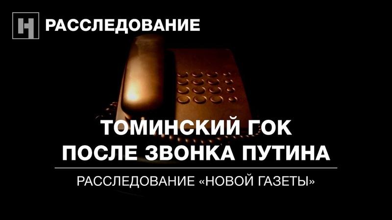 Расследование. Томинский ГОК после звонка Путина