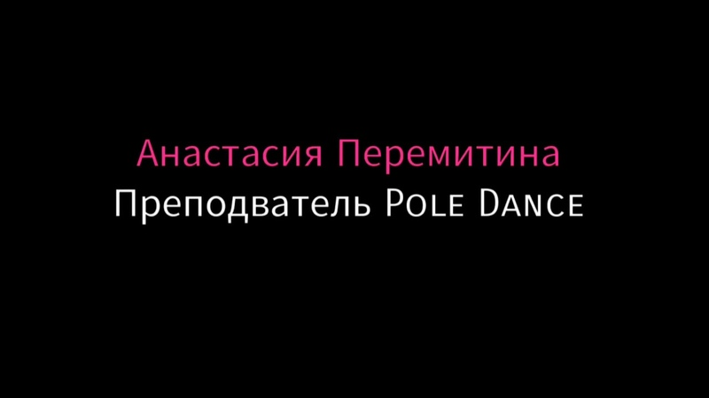 Анастасия Перемитина - Pole Dance Sport (Тренер Studio_SoVa_ PD)