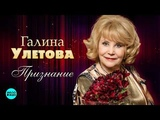Галина Улетова - Признание (Official Audio 2018)